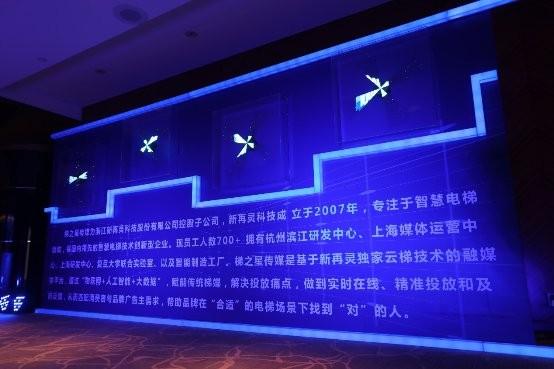 """科技颠覆生态 数据赋能梯媒 梯之星ET·STAR开启梯媒""""大数据时代"""""""