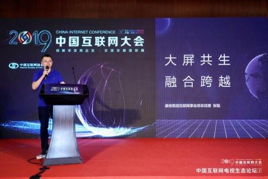 """康佳亮相中国互联网大会,""""易聚屏""""引领跨场景营销新格局"""