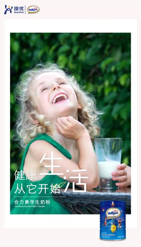 有人问:合力素学生奶粉怎么样?事实证明是奶粉中的佼佼者