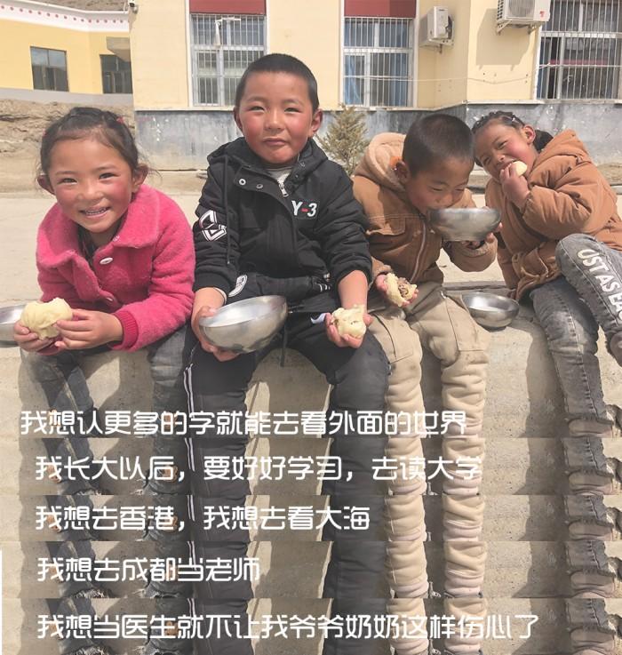 水滴公益连系北京市众安公益基金会,为大凉山留守儿童圆看