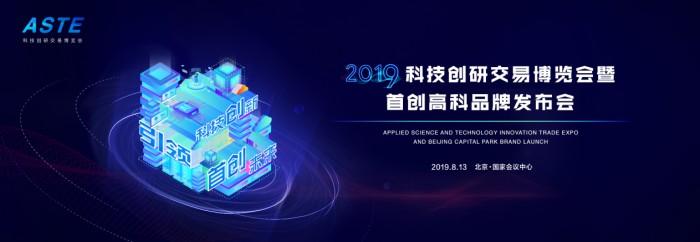 2019科技创研交易博览会启动,报名通道正式开启