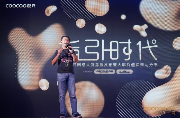 酷开网络指引大屏营销时代 李西沙:OTT产业寻求价值新突破