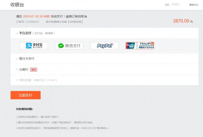 """沪江""""牵手""""银联电子支付,拓展网络支付服务生态"""