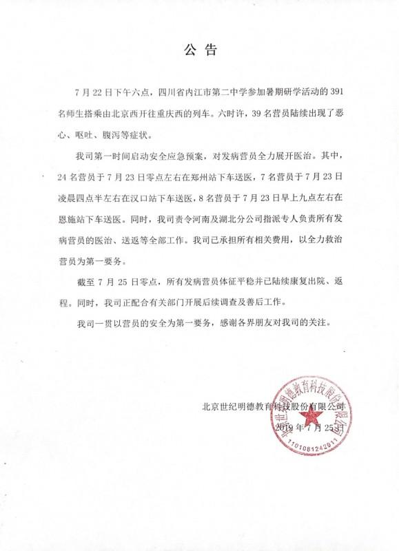 世纪明德内江二中事件进展:39名学生已陆续康复出院