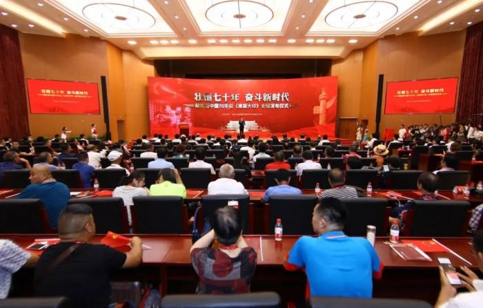 《建国大印》全球首发仪式在京隆重举行