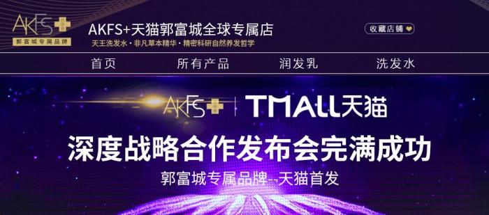 郭富城专属品牌AKFS +在天猫开设首家明星专属店