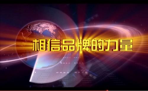 博士有成学习桌连续3年荣登CCTV中央电视台 相信品牌的力量
