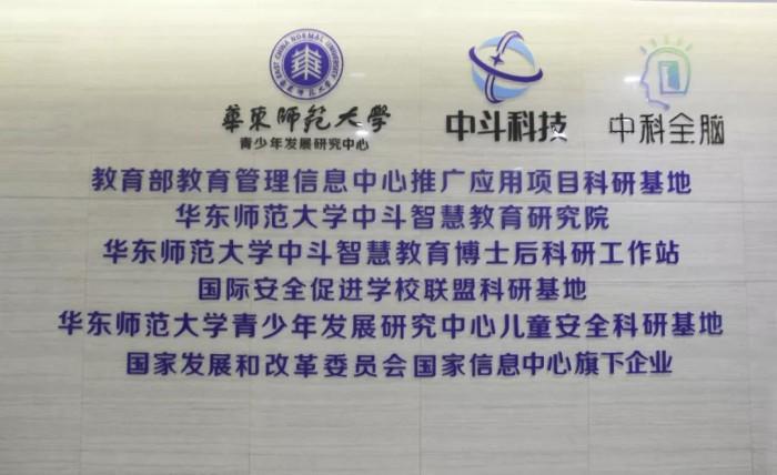 中斗高科集团教育信息化2.0高峰论坛