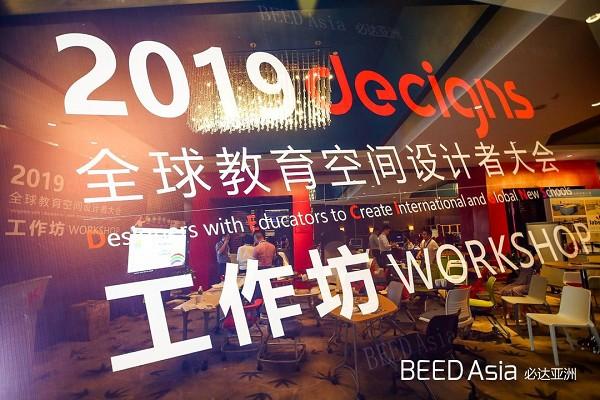 学校食堂设计新视角:全球教育空间设计者大会