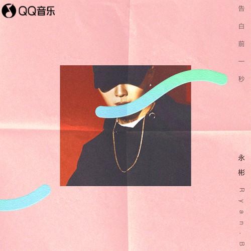 12小时飚至QQ音乐新歌榜TOP4,永彬RyanB引领浪漫Urban风