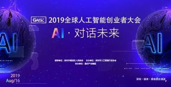 识农受邀参加全球人工智能创业者大会:AI变革农业