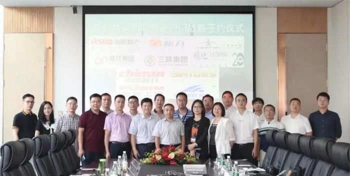 同采共赢!新虹桥采购联盟首单在弘阳上海总部正式签约