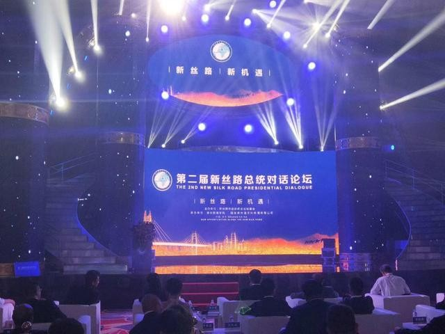 江苏趣印信息科技有限公司董事长戴奇建受邀参加第二届新丝路总统对话论坛