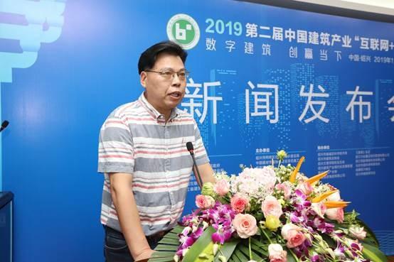 """2019第二届中国建筑产业""""互联网+""""大会新闻发布会"""