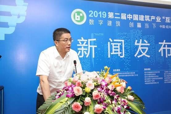 """2019第二届中国建筑产业""""互联网+""""大会配资开户 发布会"""