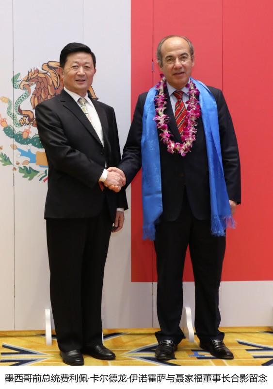 中商华贸集团董事长聂家福出席世界领袖访华代表团欢迎晚宴