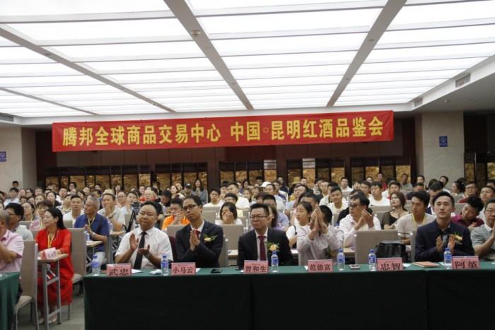 腾邦全球商品交易中心云南运营中心市场启动新闻发布会在昆召开