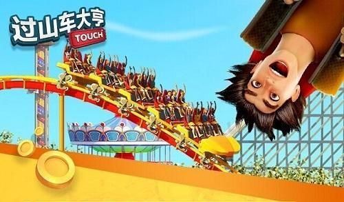 波克城市携《过山车大亨》,为玩家筑起童年的游乐园梦