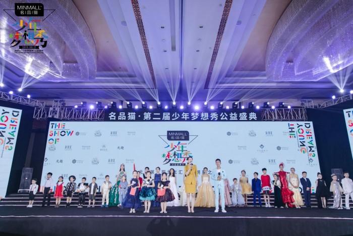 第二届少年梦想秀公益盛典 暨名品猫APP全球上线发布会圆满成功