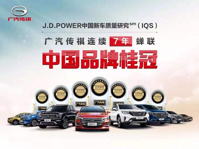 广汽传祺七夺J.D.Power中国自主品牌桂冠