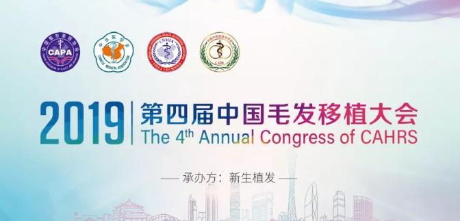 第四届中国毛发移植大会举办在即 国内知名专家齐聚羊城