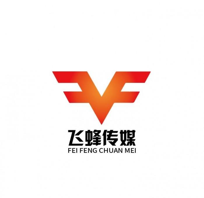 """打造城市""""免单节"""",见证湖南省飞蜂网络传媒有限公司的力量"""