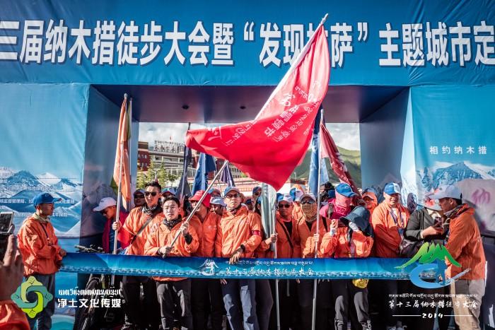 2019年中国拉萨雪顿节第十三届纳木措徒步大会8月25日拉开序幕