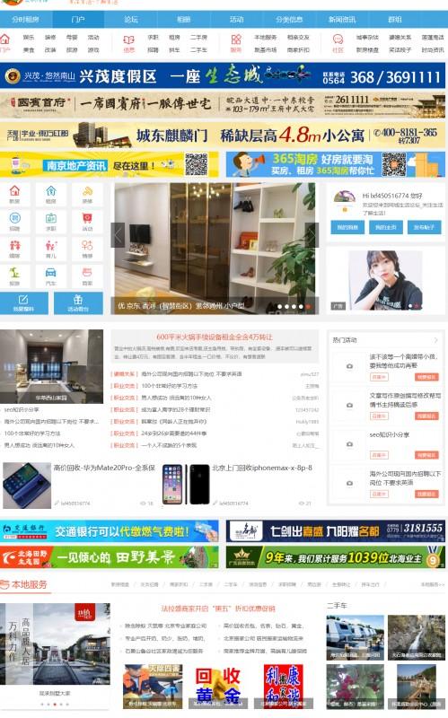 魅力北方网,同城生活论坛,提供免费发布信息平台