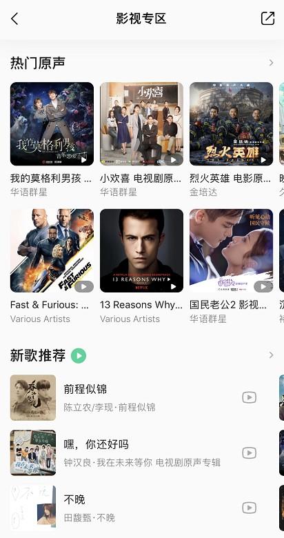 [打开QQ音乐影视专区,影视音乐一网打尽!