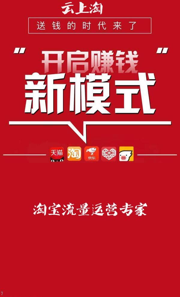 云上淘App是做什么的?云动商城如何抓住众多消费者的眼球呢