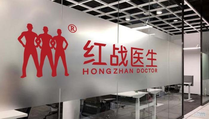 红战医生智慧医疗科研基地设立,完善三位一体的创新生态系统