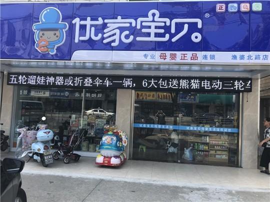 上海优家宝贝警示:骗子吃人不吐骨头的骗子公司不要加盟