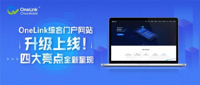 华丽升级!OneLink综合门户网站2.0四大亮点全新呈现