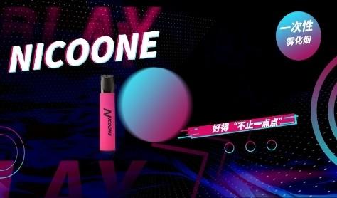 NICOONE一次性雾化电子烟上市首日销售超过十万只