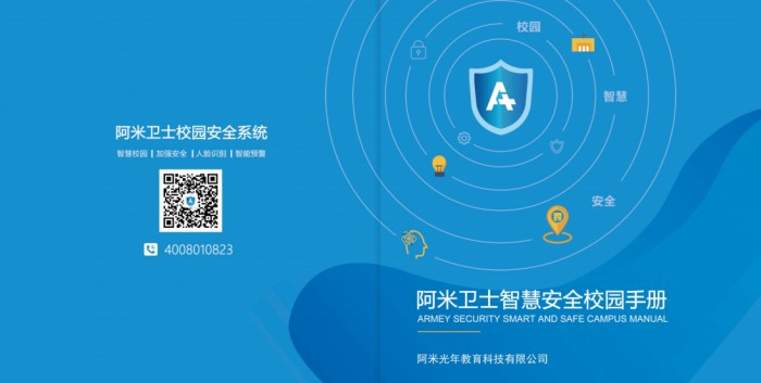 """""""阿米卫士""""安全平台重磅上线 阿米光年教育集团以科技助力校园安全建设"""