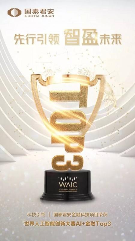 国泰君安金融科技项目荣获世界人工智能创新大赛