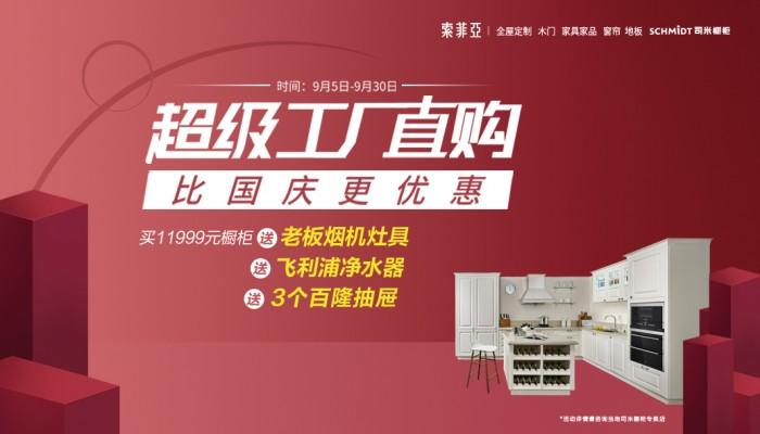 中秋硬货福利:司米橱柜超级工厂直购,比国庆更优惠