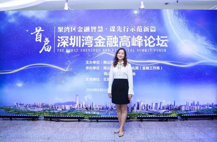 融金宝受邀出席南山区金融工作局举办的首届深圳湾金融高峰论坛