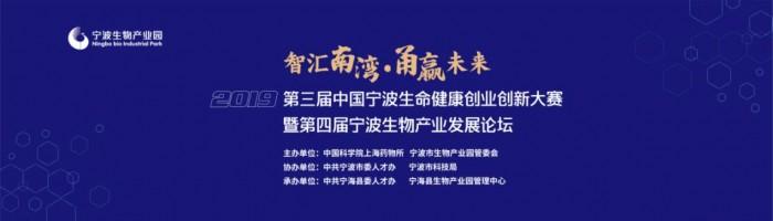 中国·宁波第三届生命健康创业创新大赛鸣金开战:三大亮点,聚焦发展