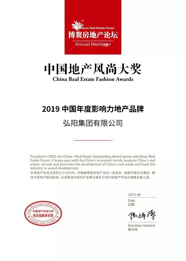 """""""双轮双翼""""奋楫进取!弘阳集团荣膺2019年度影响力地产品牌"""