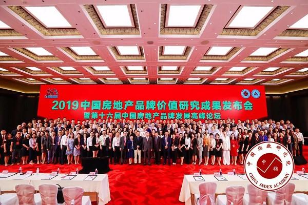 弘阳地产集团:持续晋级 荣登中国房地产公司品牌价值榜TOP30