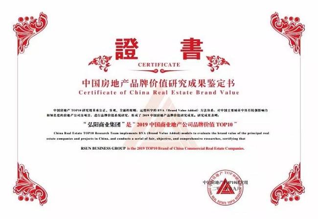 """""""双轮双翼""""协同发展 弘阳旗下商业、地产、物业集团齐获殊荣"""