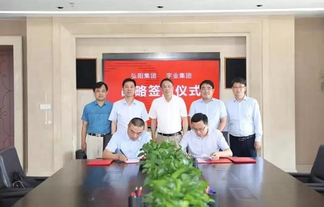 弘阳地产与宇业签署战略合作协议