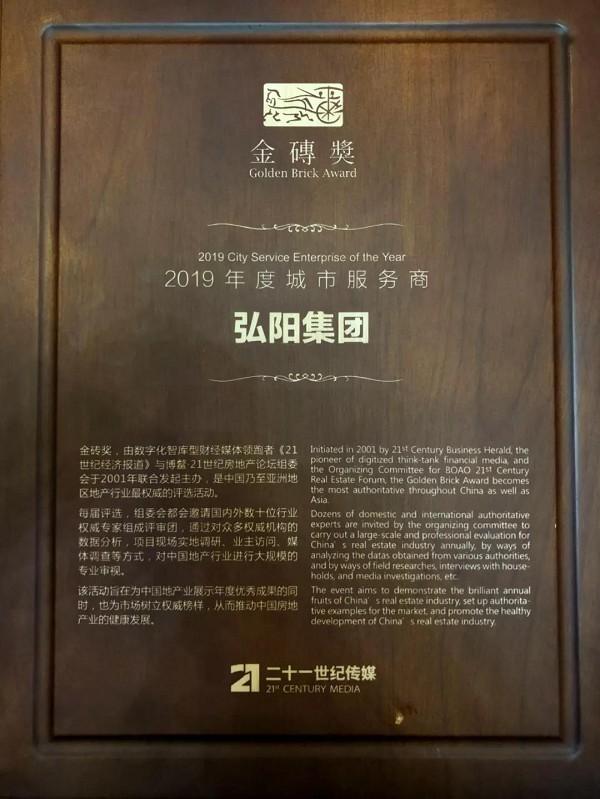 """弘阳地产集团荣获中国地产金砖奖""""2019年度城市服务商""""大奖"""