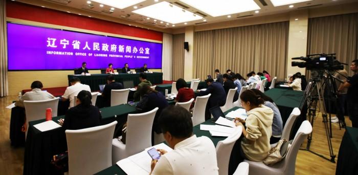 2019工业互联网全球峰会新闻发布会在沈阳召开