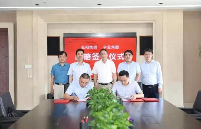 弘阳地产与宇业签署战略合作协议,实现1+1﹥2