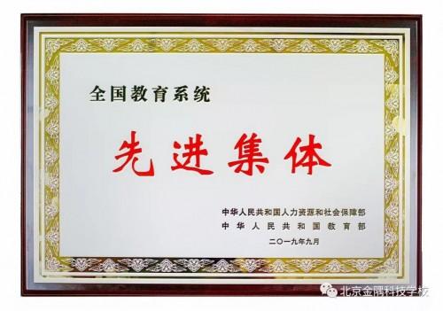 """北京金隅科技学校荣获""""2019年全国教育系统先进集体"""""""