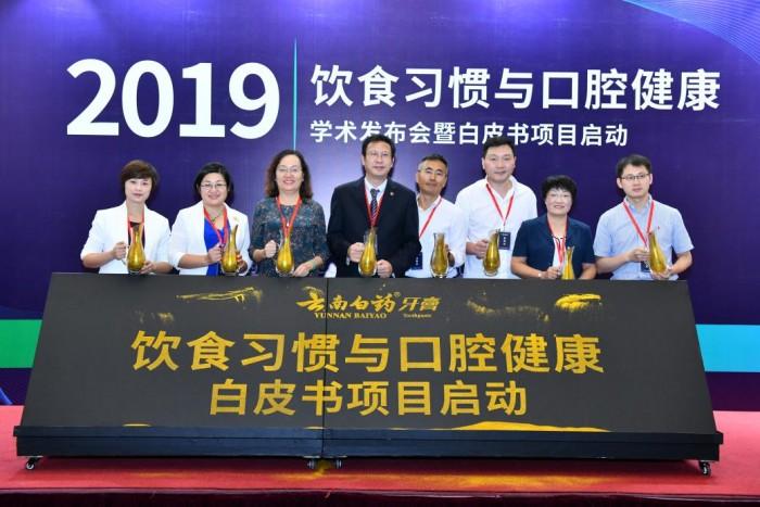 饮食习惯与口腔健康研讨会在沪召开 云南白药牙膏助力国民口腔健康新生态