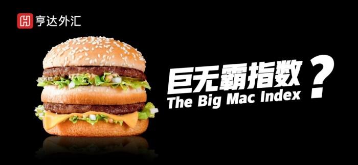 """亨达外汇 """"巨无霸指数 (The Big Mac Index)""""是一项怎样的经济指标?"""