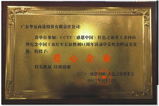 走进广东华夏商道创始人夏盛财先生,让优秀国学文化在社会中发枝散叶